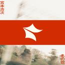 冬の花/宮本浩次