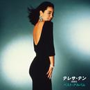 ベスト・アルバム/テレサ・テン