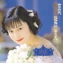 Jing Dian Jin Qu (2) Ai Shang Yi Ge Bu Hui Jia De Ren/Alicia Kao