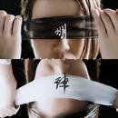 Ming Zhen/Robynn & Kendy
