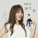 #2019 Hai Zai Ting/Wen Yin Liang