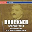 Bruckner: Symphony No. 9/Gennady Rozhdestvenski, USSR Ministry of Culture Symphony Orchestra