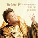 Boléro IV ~New Breath~春なのに/岡本知高