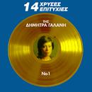 14 Hrises Epitihies/Dimitra Galani