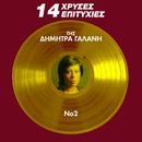14 Hrises Epitihies (Vol. 2)/Dimitra Galani