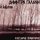 O Kampos/Dimitra Galani