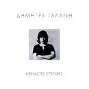 Axehastes Epitihies/Dimitra Galani