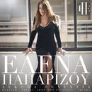 Askopa Xenihtia/Helena Paparizou
