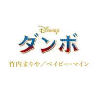 【日本語吹替版ED曲】ベイビー・マイン