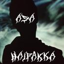 Haipakka/Asa