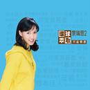 Huan Qiu Cui Qu Sheng Ji Jing Xuan Li Rui En 2/Vivian Lai