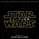 スター・ウォーズ:フォースの覚醒 (オリジナル・サウンドトラック)/John Williams