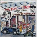Mia Zoi Stin Idia Taxi/Dimitris Zervoudakis