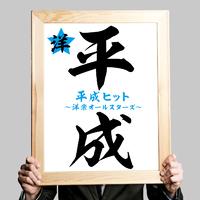 平成ヒット~洋楽オールスターズ~
