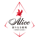 限りなき挑戦 -OPEN GATE-/アリス