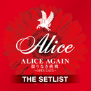 ALICE AGAIN 限りなき挑戦 -OPEN GATE- THE SETLIST/アリス