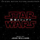 スター・ウォーズ:最後のジェダイ (オリジナル・サウンドトラック)/John Williams