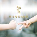 Qing Xun Nuo Mi Cha Shao Bao/Dong Shan Shao Ye