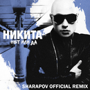Net Ili Da (Sharapov Official Remix)/Nikita