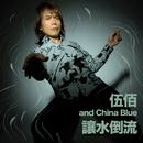Rang Shui Dao Liu/Wu Bai & China Blue