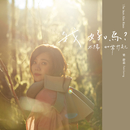 Wo Hao Ma ? - Tai Yang Ru Chang Sheng Qi/Fish Leong