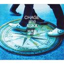 36度線 -1995夏-/CHAGE and ASKA