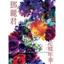 Hua Yang Nian Hua/Teresa Teng