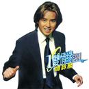 Yi Shuang Qing Yuan Xi Lie/Alan Tam