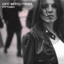 Oso Fevgo Girizo/Evridiki
