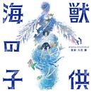 海獣の子供 (オリジナル・サウンドトラック)/久石 譲