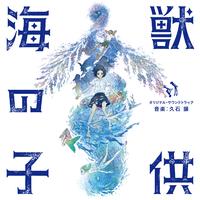 「海獣の子供」 (オリジナル・サウンドトラック)