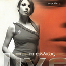 Live...Ki Allios (Live)/Evridiki