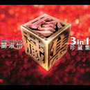 Guan Shu Yi San He Yi Zhen Zang Ji/Shirley Kwan