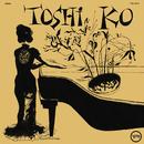 Toshiko's Piano/Toshiko Akiyoshi