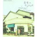 8月のクリスマス (オリジナル・サウンドトラック)/山崎まさよし