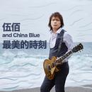 Zui Mei De Shi Ke/Wu Bai & China Blue