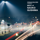 URBAN BLUES Presents BEST OF NAOKO GUSHIMA/具島直子