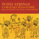 WITH STRINGS/山崎まさよし