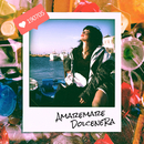 Amaremare/Dolcenera