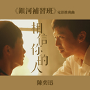 Xiang Xin Ni De Ren (<< Yin He Bu Xi Ban >> Dian Ying Tui Guang Qu)/Eason Chan