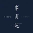事実愛 (feat. 仲宗根泉)/Hilcrhyme