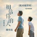 Xiang Xin Ni De Ren (<< Yin He Bu Xi Ban >> Dian Ying Tui Guang Qu / Re Xue Li Zhi Ban)/Eason Chan