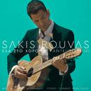 Ela Sto Horo (DJ Pantelis Remix)/Sakis Rouvas