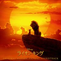 ライオン・キング (オリジナル・サウンドトラック 日本語版)