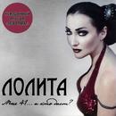 Neformat/Lolita