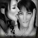 Orientatsiya Sever/Lolita