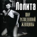 Shou Razvedyonnoj Zhenshchiny/Lolita