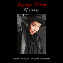 Ex Epafis/Dimitra Galani