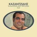 Ta Kalitera Mou Tragoudia (Vol. 2)/Stelios Kazantzidis