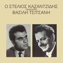 O Stelios Kazantzidis Tragouda Vasili Tsitsani/Stelios Kazantzidis